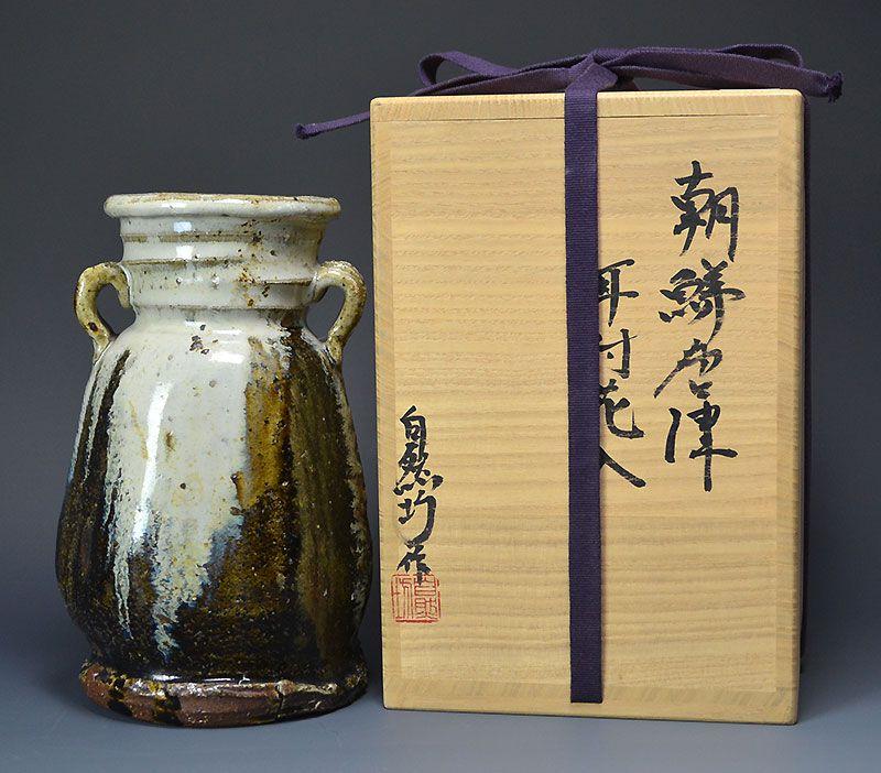 Karatsu Pottery Vase by Nakagawa Jinenbo