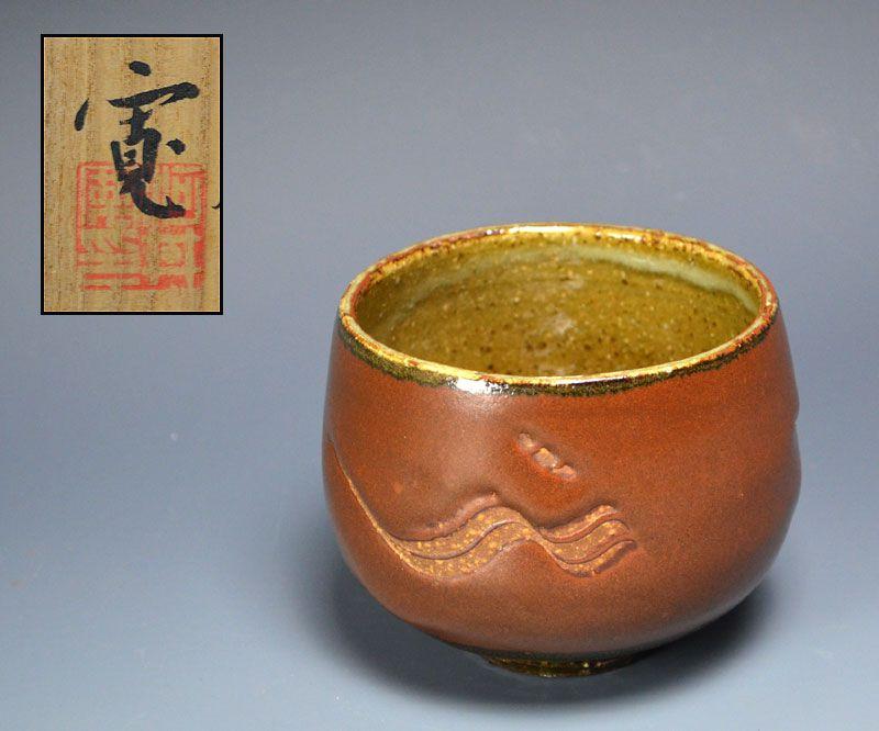 Kawai Kanjiro Kushime Chawan Tea Bowl