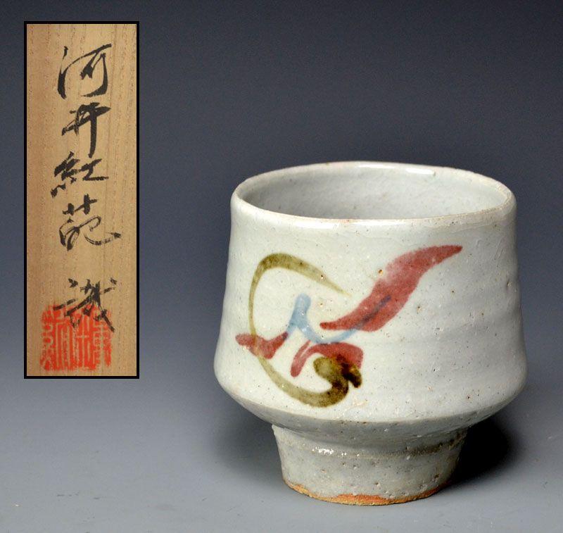 Kawai Kanjiro Shiroji Hana-e Chawan Tea Bowl