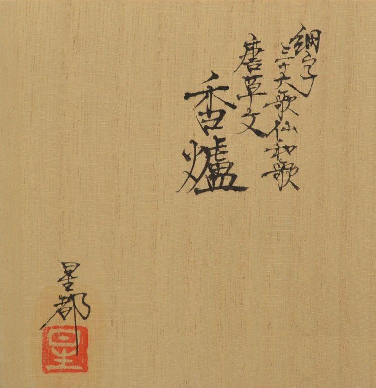 Amazing Tamura Seito Kutani Koro Incense Burner