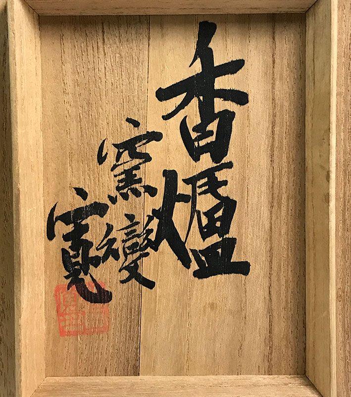 Kawai Kanjiro Pottery Koro Incense Burner