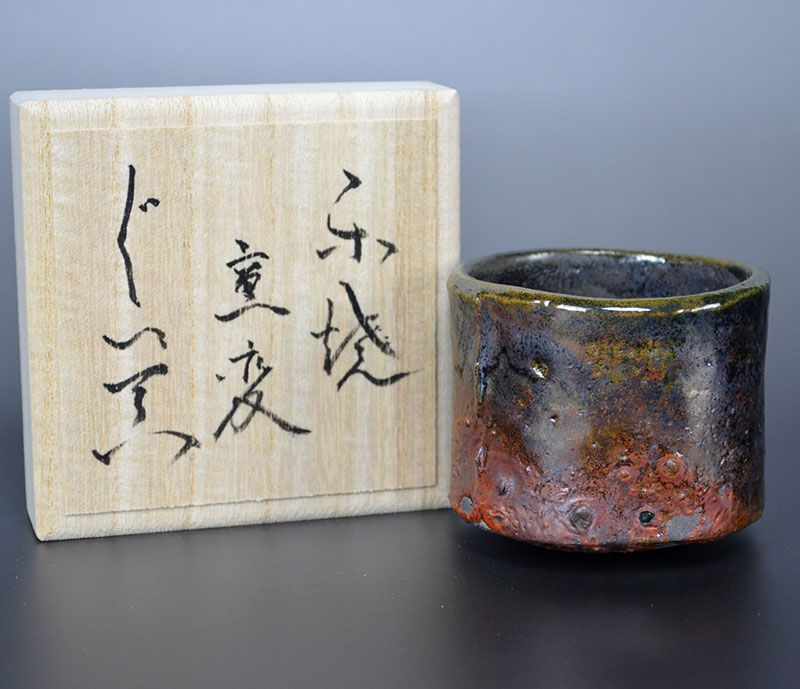 Hashimoto Tomonari Contemporary Black Raku Guinomi