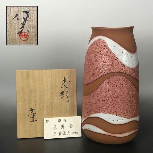 Iconic Tamaoki Yasuo Shino Tsubo Vase
