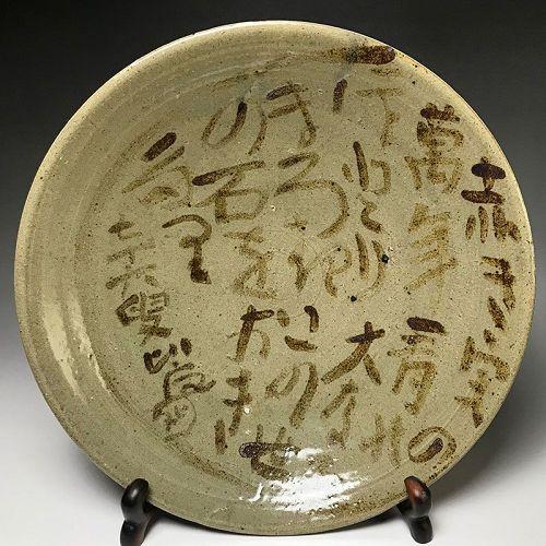 Hamada Shoji and Shimizu Hian Poem Dish