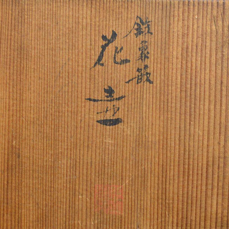 Early Sodeisha Legend Yagi Kazuo Vase