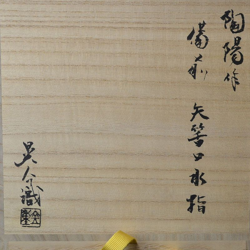 LNT Kaneshige Toyo Bizen Yahazuguchi Mizusashi