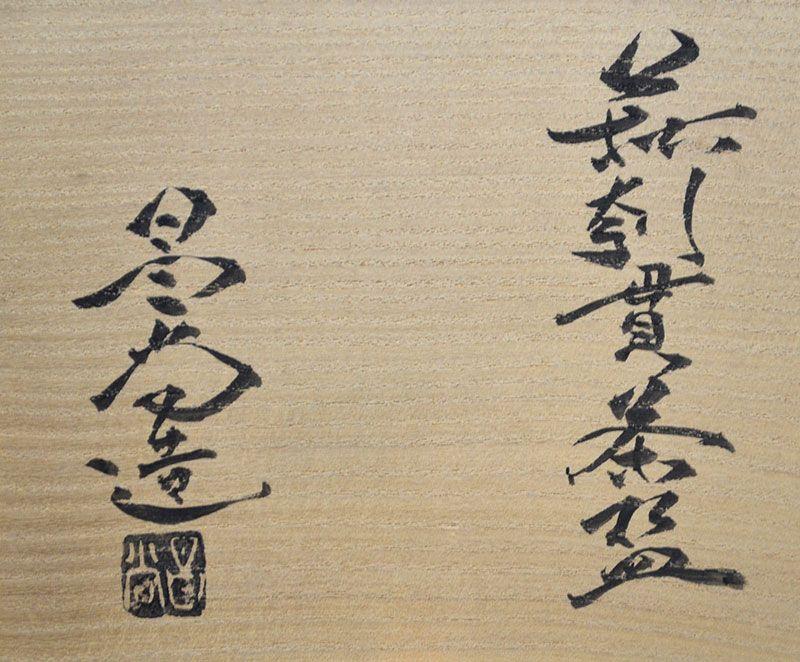 Kaneta Masanao Hagi Kurinuki Chawan