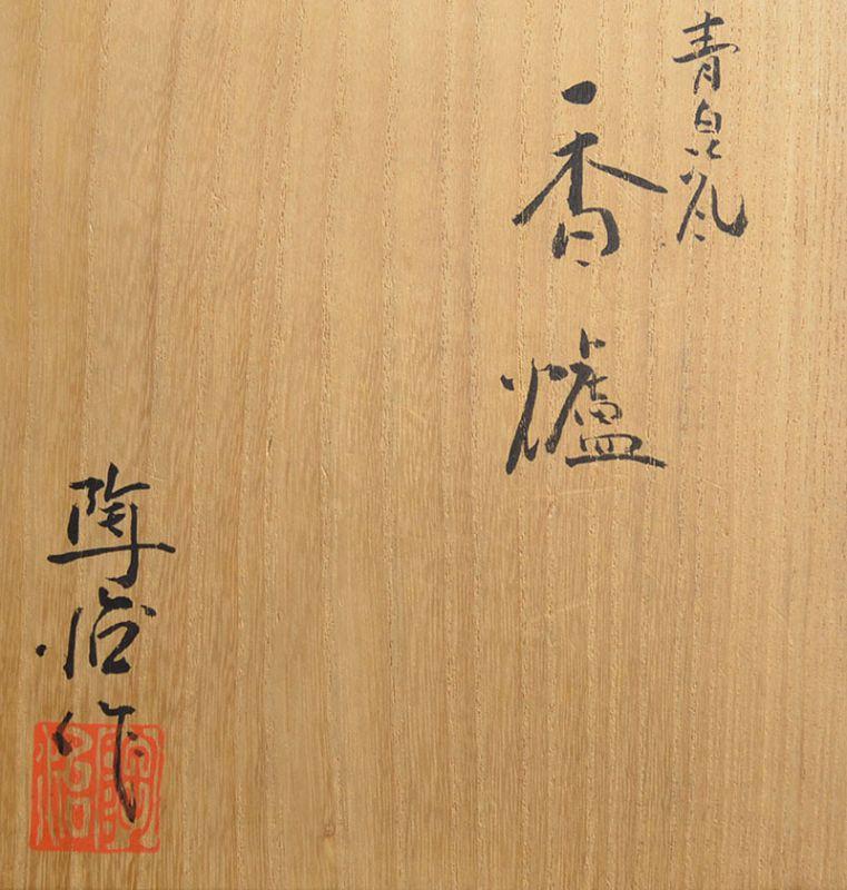 Fukami Sueharu Seihakuji Koro Incense Burner