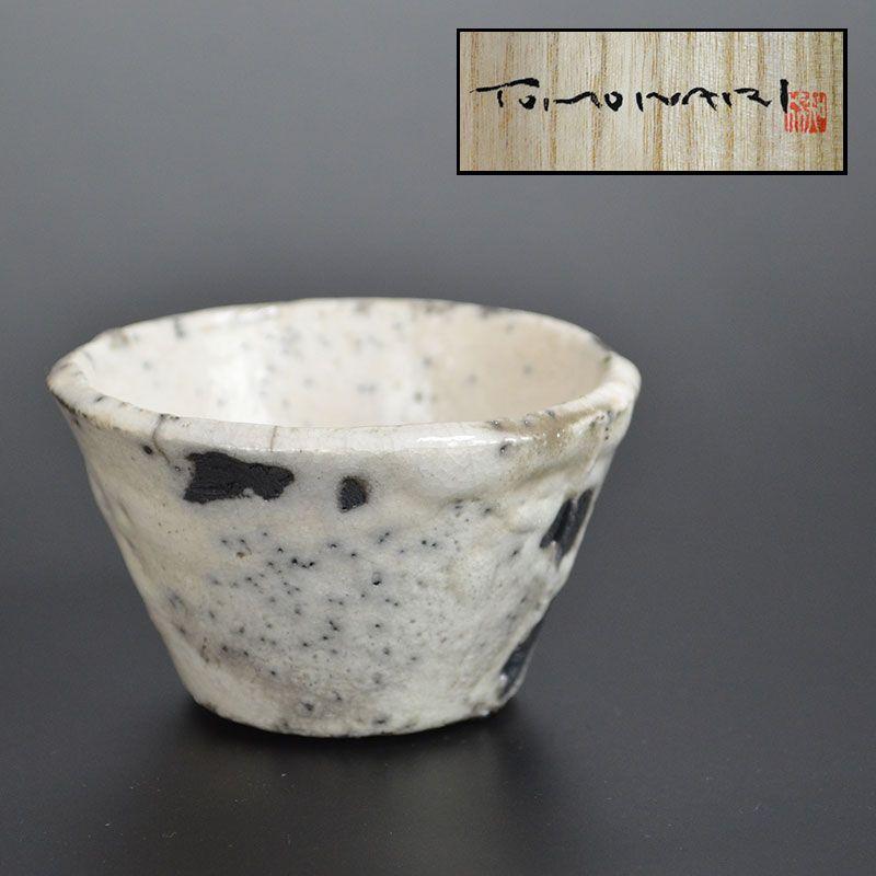 Hashimoto Tomonari White Raku Guinomi Sake Cup