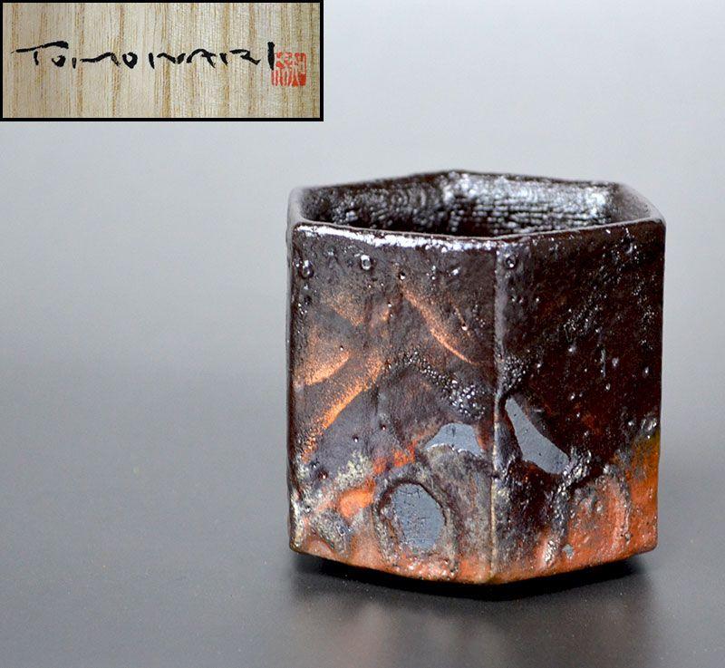 Hashimoto Tomonari Black Raku Guinomi Sake Cup