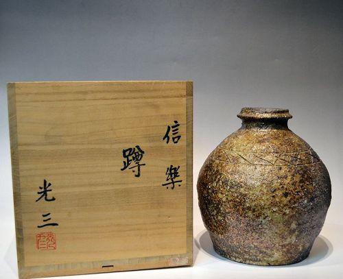 Beautiful Shigaraki Vase by Takahashi Rakusai V