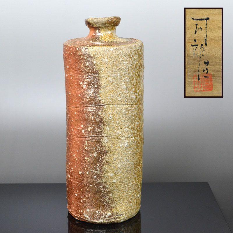 Otani Shiro Shigaraki Hanaire Vase