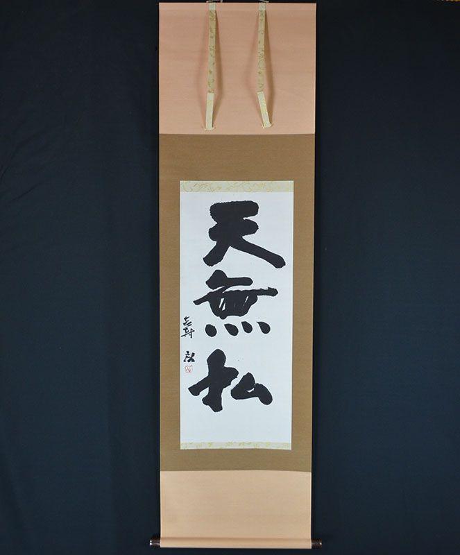 Fujiwara Kei Calligraphy Scroll, Ten Mu Shi