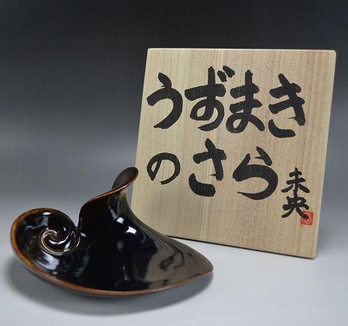 Contemporary Female Artist Takatsu Mio Swirling Dish