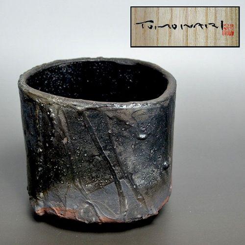 Hashimoto Tomonari Gnarly Black Raku Chawan Tea Bowl