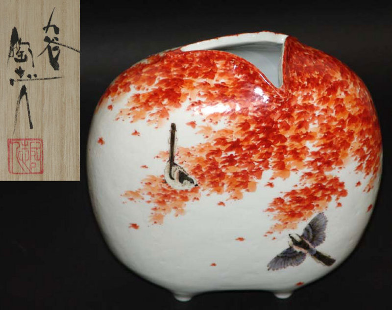 Decorative Vase by Kutani Artist Nakamura Toshito