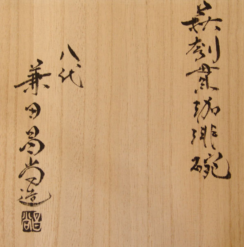 Shiro-Hagi Coffee Cup and Saucer by Kaneta Masanao