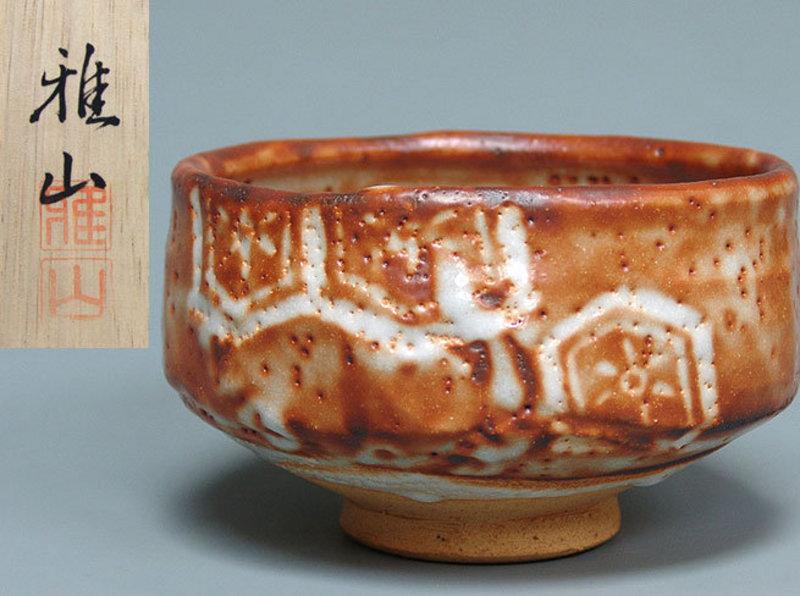 Shino Chawan Tea Bowl, Nakajima Masao