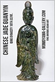 Chinese Jade Carved Guanyin (Kwan Yin) 18th.century