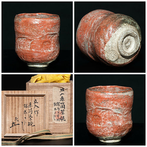 Aka Raku Tsutsu Chawan by the 10th generation Kichizaemon Tan-nyu