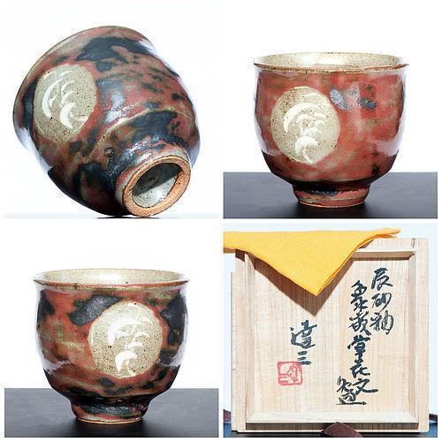 Rare colorful Mingei chawan by Tatsuzo Shimaoka
