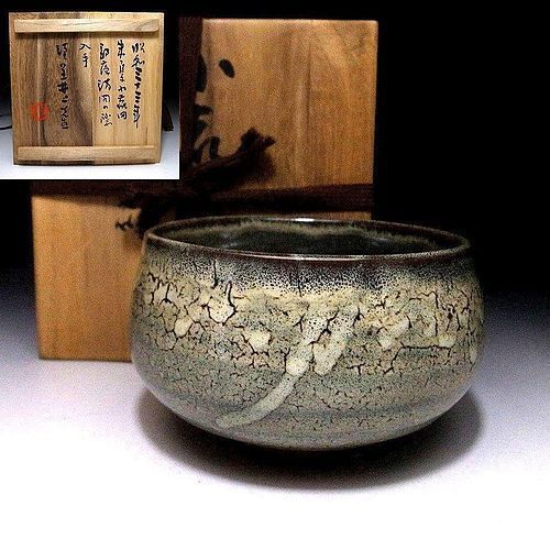 Rare Japanese Onta Chawan from Showa Era 33 (1958)