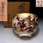 Ninsei Tea Bowl of Kutani ware by Kingyoku Nakata