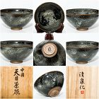 Chinese Tenmoku Tea Bowl by great Wong Ching Chuen