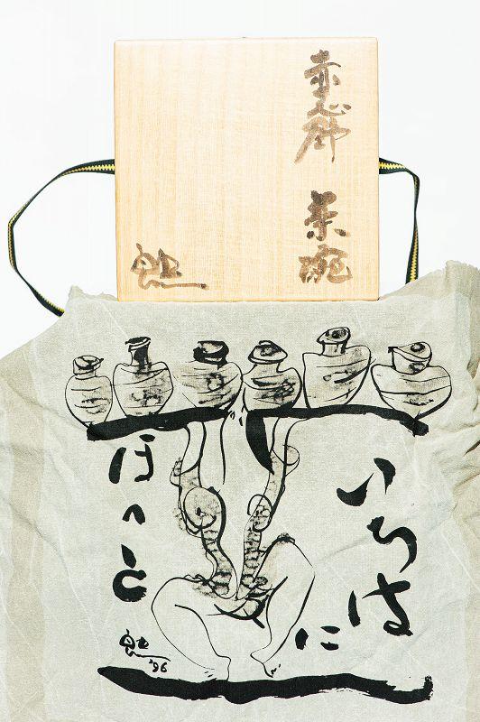 Fantastic Oni Azami Chawan by greatest Suzuki Goro