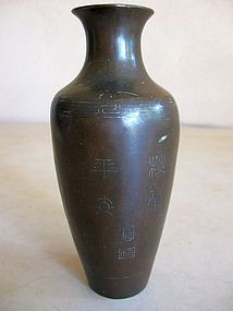 Chinese Inlaid Bronze Vase by Shi sou