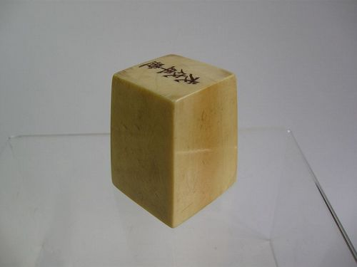 Chinese Ivory Seal Block with Inscription