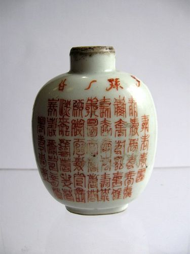 Chinese Porcelain Snuff Bottle, Yongzheng Mark