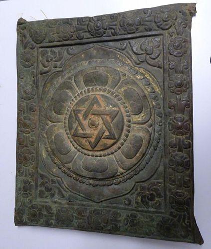 17TH CENTURY NEPALESE COPPER HINDU YANTRA