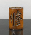 A Chinese Carved Bamboo Brush Pot, 19th Century.