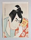 Hashiguchi Goyo, 1880-1921, Kabukido Enkyo