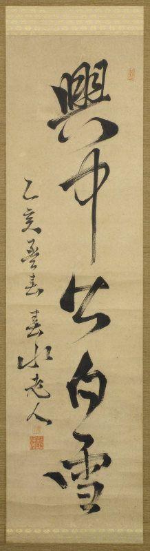 Calligraphy by Shunsui Rai, 1743 ~ 1813, mounted as a scroll.