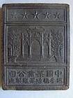 Vintage Chinese Black Tea Brick