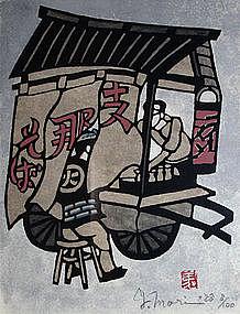 Japanese Kappa-ban Print Yoshitoshi Mori Shina Soba
