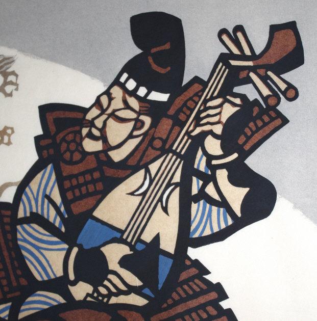 Japanese Kappa-ban Stencil Print Yoshitoshi Mori Tsunemasa no Shingi