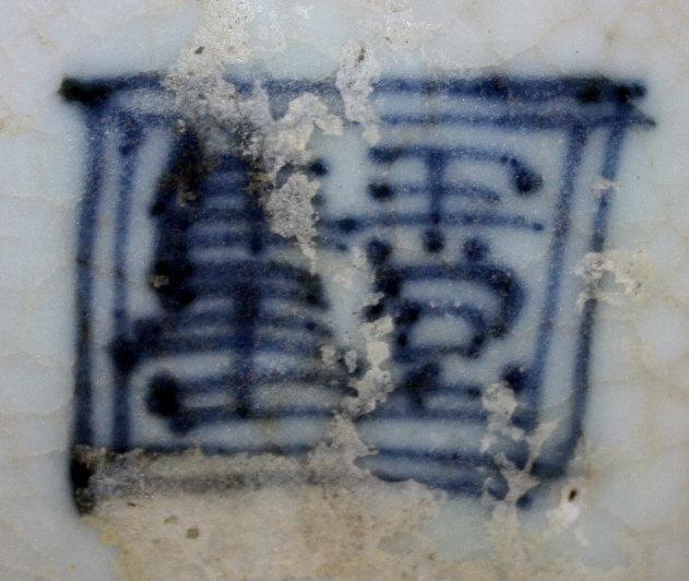 Chinese Ming Geyao Cobalt Blue & White Porcelain Vase