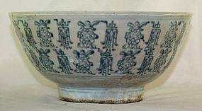 Large Chinese Qing Blue & White Shou Longevity Porcelain Bowl