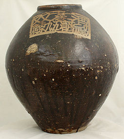 Large Chinese Late Qing Stoneware Brown Glaze Wine Storage Jar