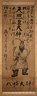 Japanese Scrolled Silk Painting Shoki Demon Queller Calligraphy