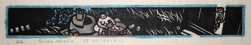 Japanese Sosaku Hanga Woodblock Print Akio Akyio Onda Washing