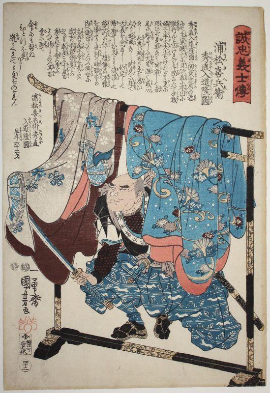 Japanese Edo Woodblock Print Kuniyoshi 47 Ronin Faithful Samurai