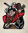 Ltd. Ed. Japanese Kappa-ban Stencil Print Yoshitoshi Mori Arrowhead