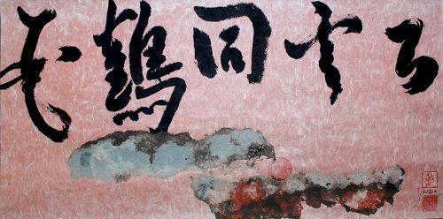 Chinese Sumi-e Calligraphy Painting on Hand-made Paper Jacques Decaux