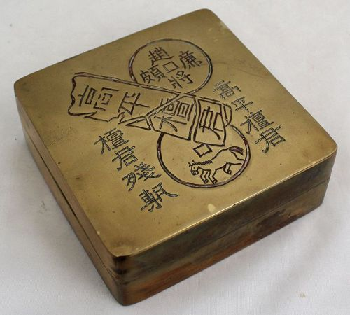 Chinese Republic Traveling Scholar's Brass Copper Ink Box Calligraphy