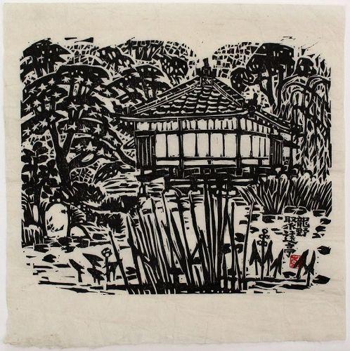 Japanese Sosaku Hanga Woodblock Print Inui Tai Pavilian