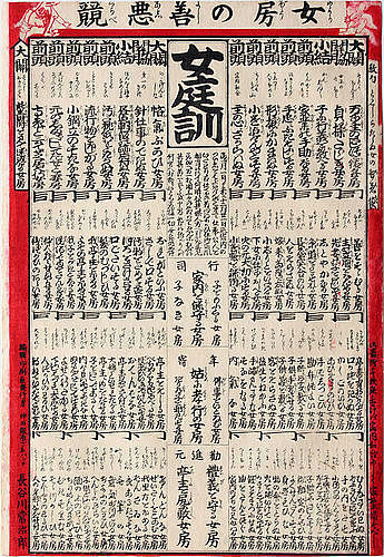 Japanese Meiji Woodblock Print Mitate Banzuke Good and Bad Housewives